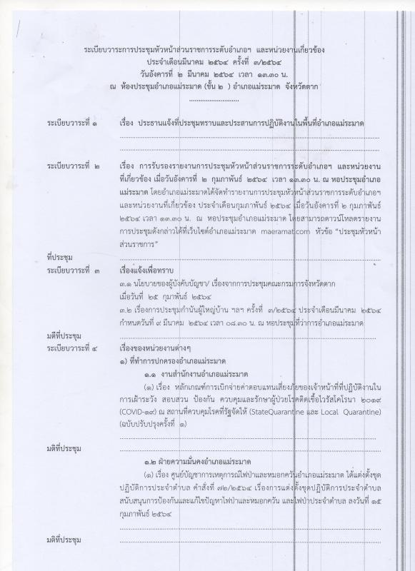 ระเบียบวาระการประชุมหัวหน้าส่วนราชการระดับอำเภอฯ และหน่วยงานที่เกี่ยวข้อง  ประจำเดือนมีนาคม  ๒๕๖๔