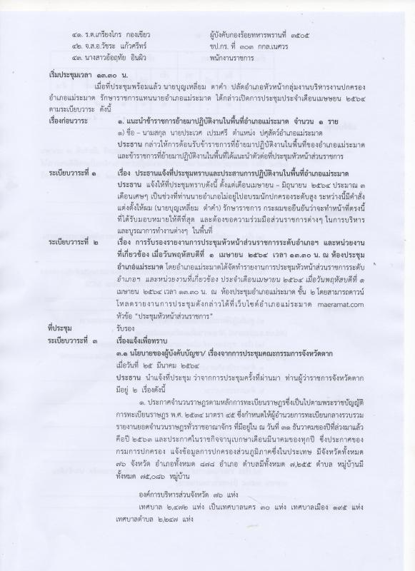 รายงานการประชุมหัวหน้าส่วนราชการระดับอำเภอฯ และผู้เกี่ยวข้อง  ประจำเดือนเมษายน ๒๕๖๔  ครั้งที่ ๔/๒๕๖๔