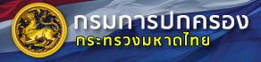 เว็บไซต์กรมการปกครอง กระทรวงมหาดไทย