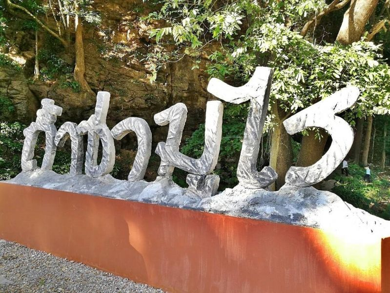 ถ้ำญี่ปุ่น ตำบลพระธาตุ อำเภอแม่ระมาด จังหวัดตาก